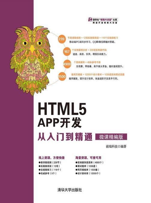 HTML5 APP开发从入门到精通(微课精编版)
