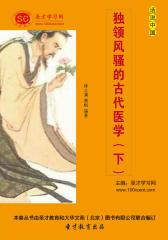 [3D电子书]圣才学习网·话说中国:独领风骚的古代医学(下)(仅适用PC阅读)