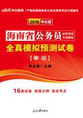 中公2018海南省公务员录用考试专用教材全真模拟预测试卷申论