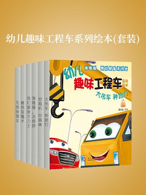 幼儿趣味工程车系列绘本(套装)