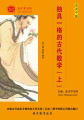 [3D电子书]圣才学习网·话说中国:独具一格的古代数学(下)(仅适用PC阅读)