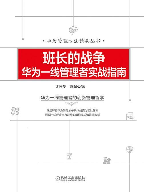 班长的战争:华为一线管理者实战指南