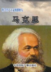 科学共产主义的创始人——马克思
