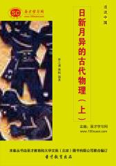 [3D电子书]圣才学习网·话说中国:日新月异的古代物理(上)(仅适用PC阅读)