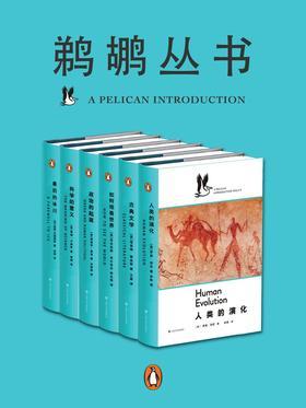 鹈鹕丛书·共6册(企鹅兰登出品!鹈鹕丛书——为纯粹的求知!当代世界一流学者以晓畅的文字,点燃普通读者对科学、心理学、社会学等严肃题材求知若渴的激情!)