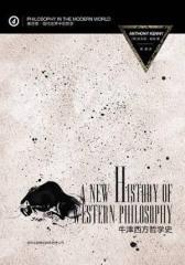 牛津西方哲学史(第二卷):中世纪哲学(试读本)