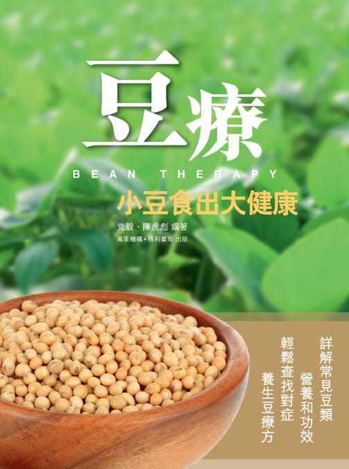豆療——小豆食出大健康(仅适用PC阅读)