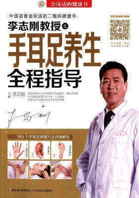 李志刚教授之手耳足养生全程指导