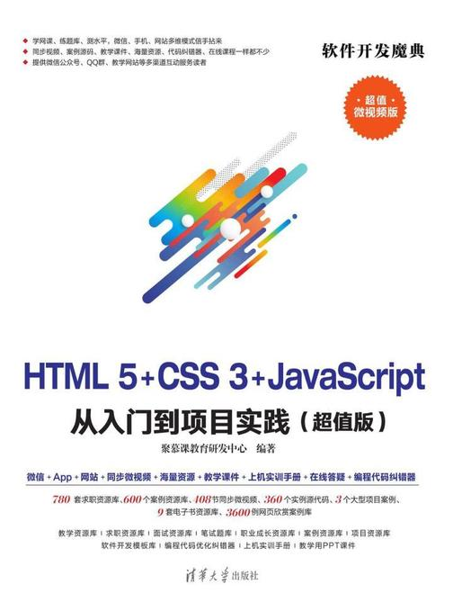 HTML5+CSS3+JavaScript 从入门到项目实践(超值版)