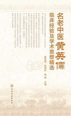 名老中医黄英儒临床经验及学术思想精选