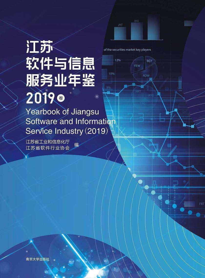 江苏软件与信息服务业年鉴(2019卷)