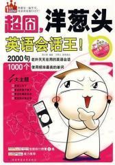 超囧,洋葱头英语会话王:和葱宝一起学习,英语其实很EASY!(试读本)