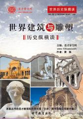 [3D电子书]圣才学习网·世界历史纵横谈:世界建筑与雕塑历史纵横谈(仅适用PC阅读)