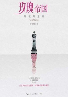 玫瑰帝国·辉夜姬之瞳