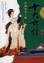 中国历史上的十大女性传奇(试读本)