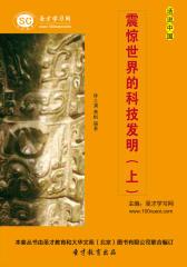 [3D电子书]圣才学习网·话说中国:震惊世界的科技发明(上)(仅适用PC阅读)