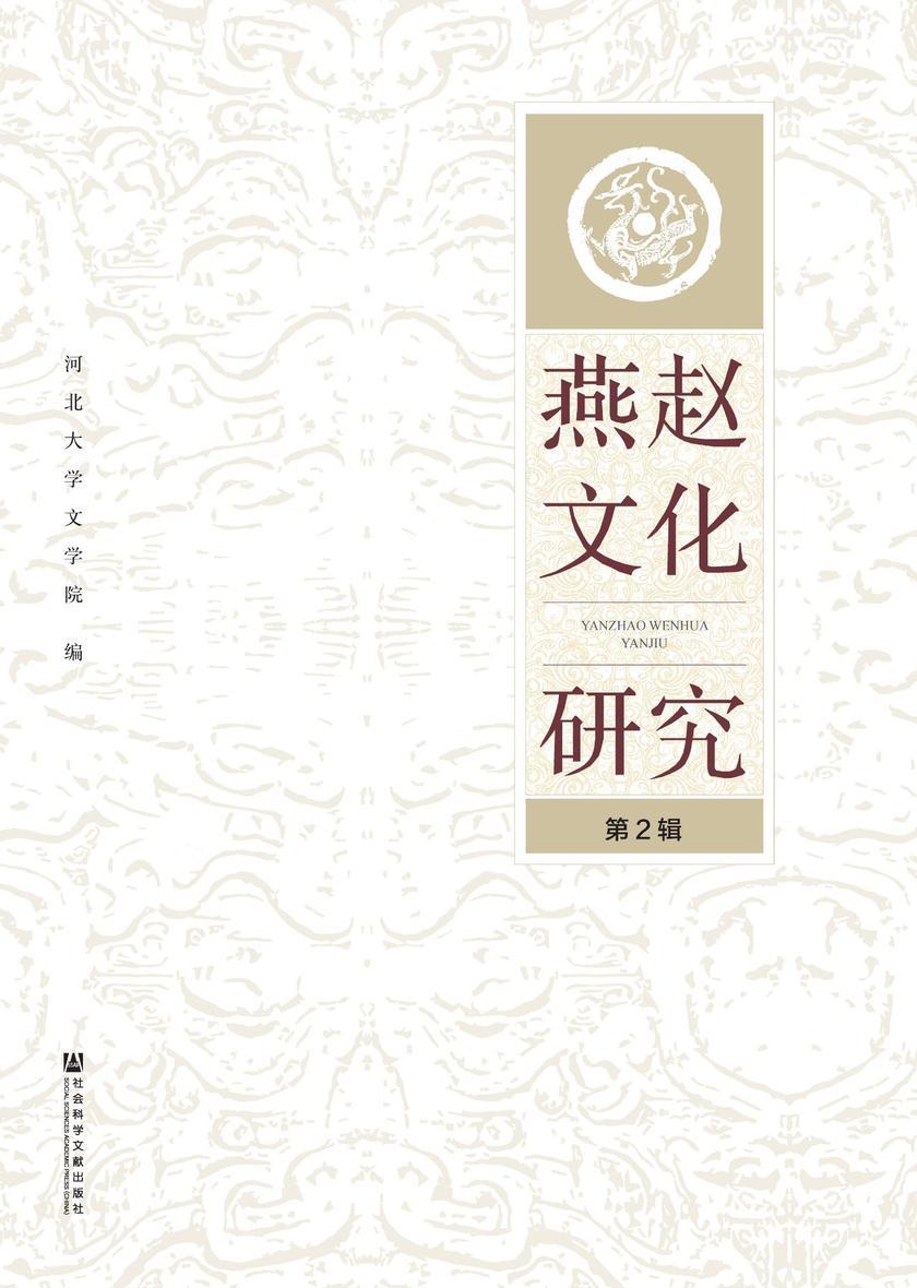 燕赵文化研究(第2辑)