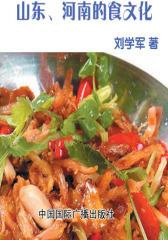 山东、河南的食文化