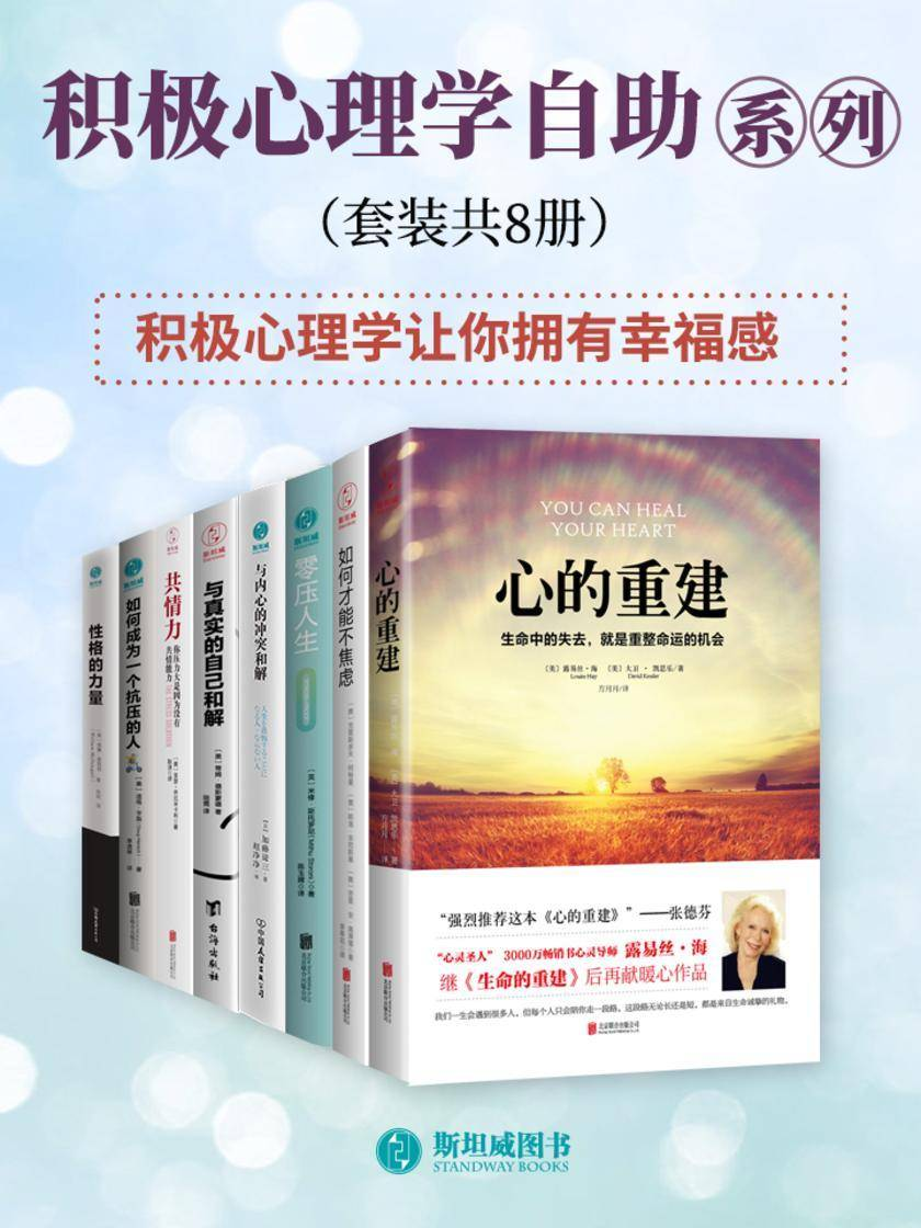 积极心理学自助系列(套装共8册)