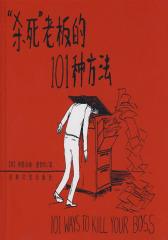 """""""杀死""""老板的101种方法(试读本)"""