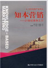 知本营销:21世纪竞争之刃(试读本)