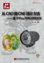 从CAD到CAE设计方法基于Pro/ENGINEER(试读本)(仅适用PC阅读)