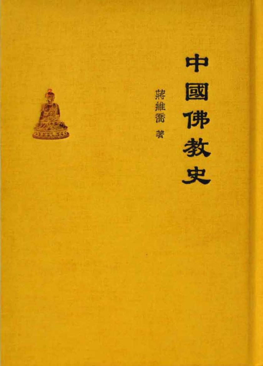 中國佛教史