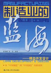 制造业的蓝海——精益开发设计(试读本)