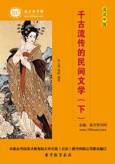 [3D电子书]圣才学习网·话说中国:千古流传的民间文学(下)(仅适用PC阅读)