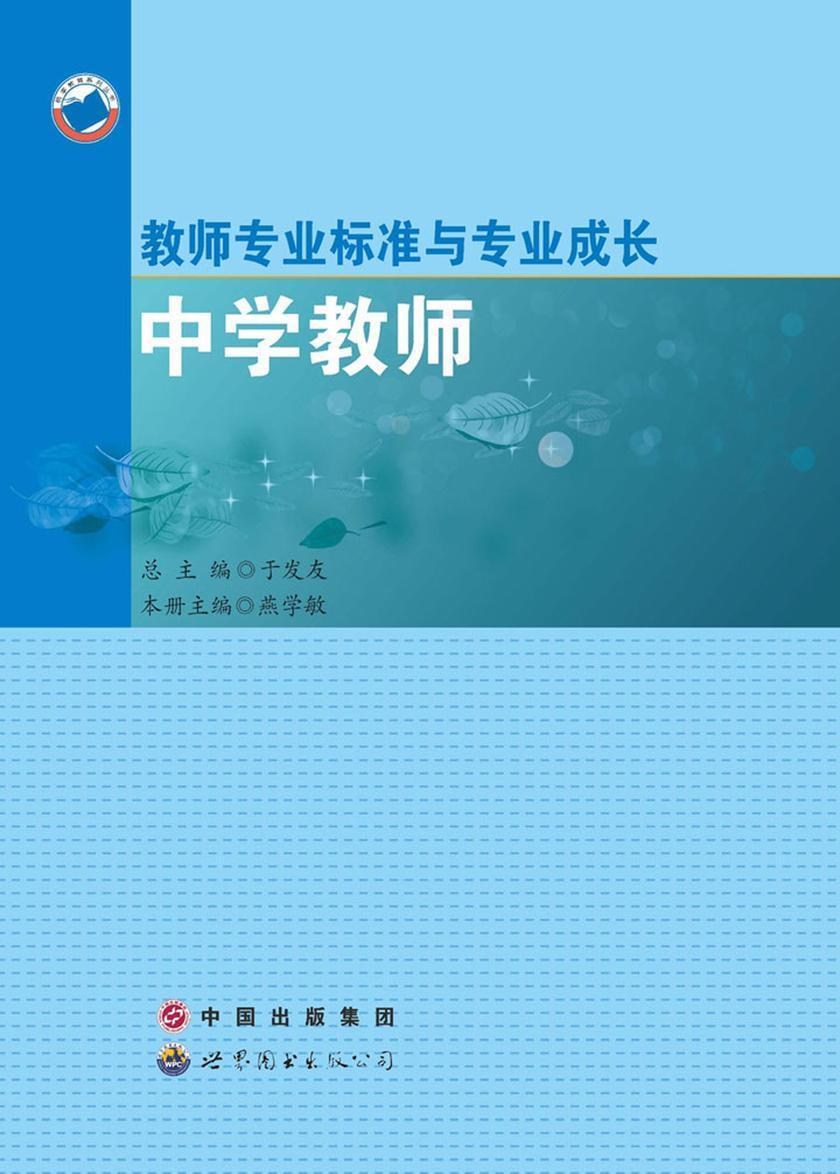 教师专业标准与专业成长·中学教师