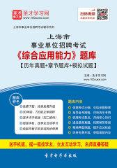 2017年上海市事业单位招聘考试《综合应用能力》题库【历年真题+章节题库+模拟试题】