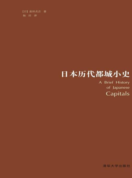 日本历代都城小史