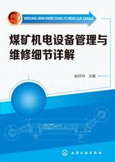 煤矿机电设备管理与维修细节详解