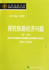 探究铁路经济问题(第2辑)