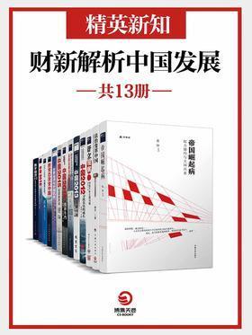 精英新知:财新解析中国发展(共13册)
