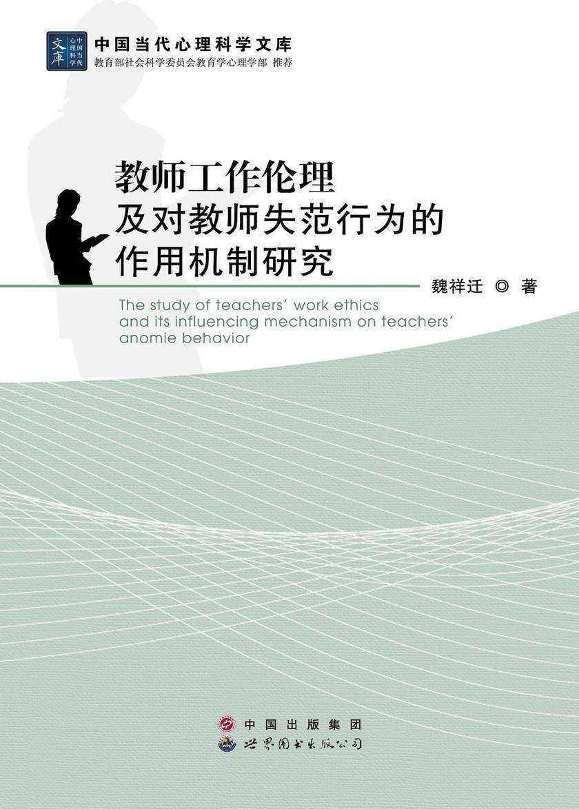 教师工作伦理及对教师失范行为的作用机制研究(仅适用PC阅读)