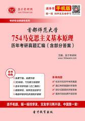 首都师范大学754马克思主义基本原理历年考研真题汇编(含部分答案)(仅适用PC阅读)