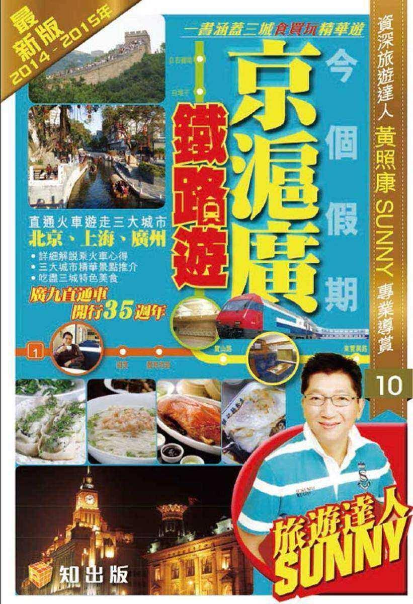 今個假期京滬廣鐵路遊 (2014-2015年版)(仅适用PC阅读)