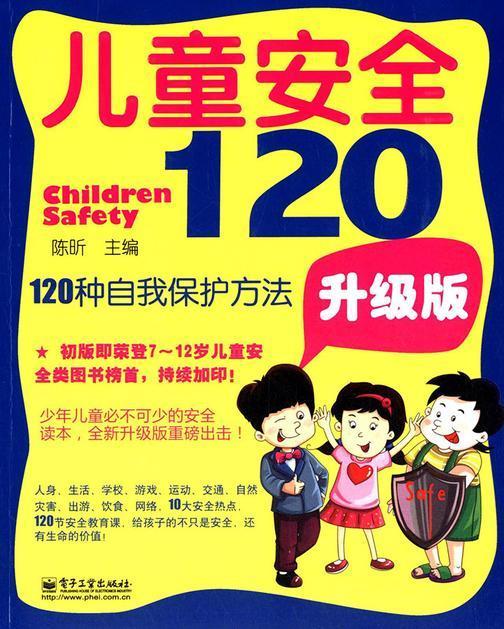儿童安全120:120种自我保护方法(升级版)