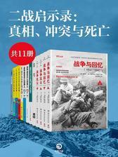 二战启示录:真相、冲突与死亡(共11册)