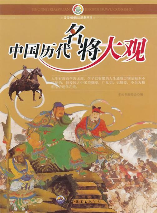 中国历代名将大观