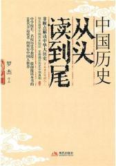 中国历史从头读到尾(试读本)