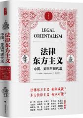 法律东方主义 中国 美国与现代法 雅理译丛(试读本)