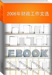 2006年财政工作文选