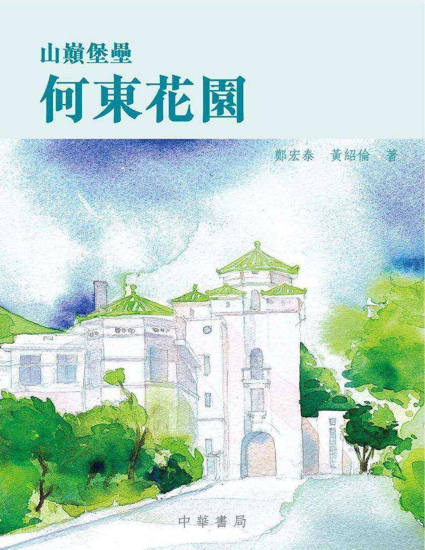 何東花園(仅适用PC阅读)