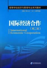 国际经济合作(第二版)(试读本)