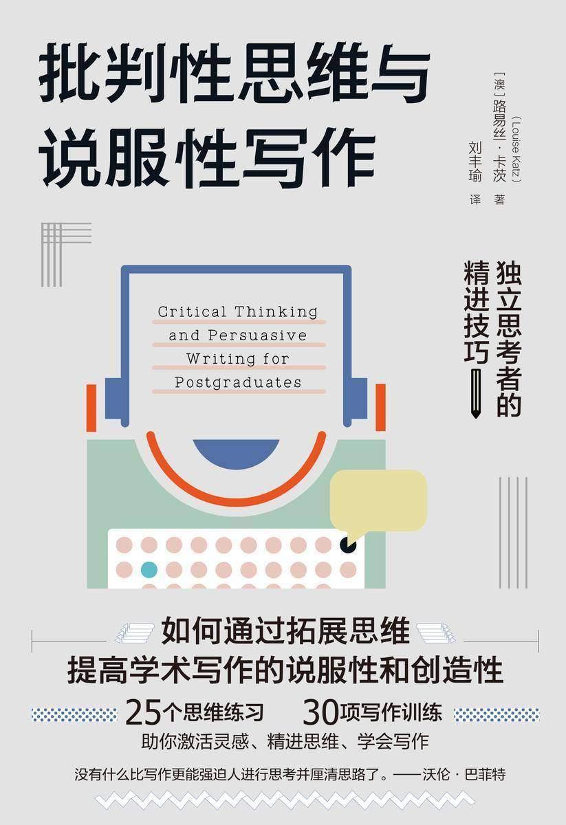批判性思维与说服性写作:独立思考者的精进技巧(通过25种思维练习、30项写作训练,让你更具备思辨力和创造性, 实现独立思考和写作精进)