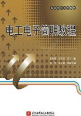 电工电子简明教程(试读本)