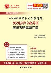 对外经济贸易大学法学院859法学专业英语历年考研真题汇编(仅适用PC阅读)