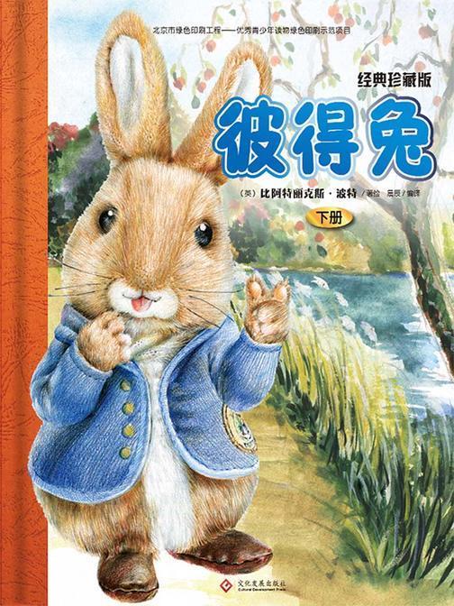 彼得兔全集:经典珍藏版.下册